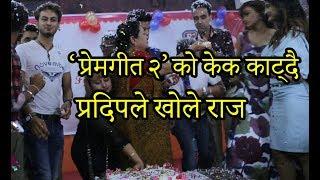 'प्रेमगीत २' को केक काट्दै  प्रदिपले खोले राज ।। 51 Days Celebration of Prem Geet 2.