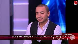 حمادة هلال يكشف سر النهاية الحزينة لمسلسل قانون عمر