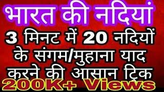 Gk Short Tricks in Hindi | How to Remember Indian rivers| bharat ki nadiya | RRB ALP, UP Police |