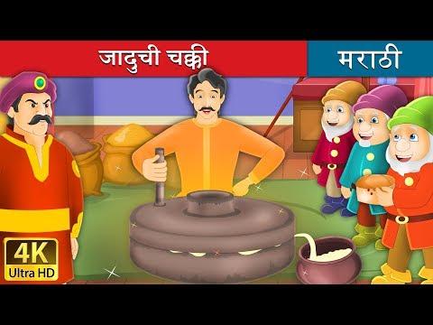 Xxx Mp4 जादूची चक्की Salty Sea In Marathi Marathi Goshti गोष्टी Marathi Fairy Tales 3gp Sex