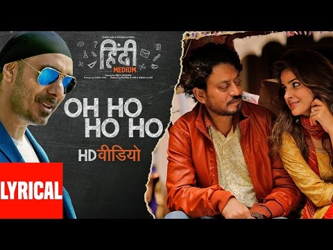 Xxx Mp4 Oh Ho Ho Ho Remix Lyrical Video Irrfan Khan Saba Qamar Sukhbir Ikka 3gp Sex