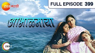 Abhalmaya Part I - Marathi Serial - Zee Marathi Popular Tv Serial - Epi - 399