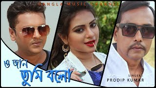 O Jan Tumi Bolo / Bangla New Full Song HD - 2017/ Singer : Prodip Kumar / Sanita / Shakil
