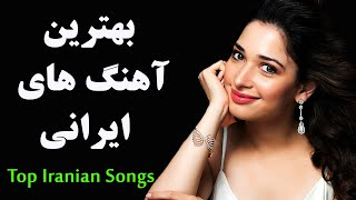 Iranian Music 2019 | Top Persian Songs remix آهنگ جدید ایرانی|  2019