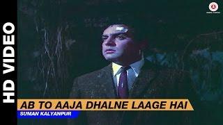 Ab To Aaja Dhalne Laage Hai - Ek Paheli | Suman Kalyanpur | Sanjeev Kumar & Tanuja