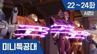미니특공대 S2 Ep22~24