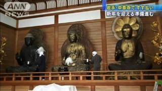 岩手・中尊寺ですす払い 新年を迎える準備進む(11/12/16)
