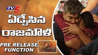 SS Rajamouli Gets Very Emotional |SS Rajamouli in Tears | Baahubali 2 Pre Release Function |TV5 News