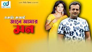 Akta kotha jane Amar mon | Valobasha Kare koy (2016) | HD Movie Song | Riaz | Shabnur | CD Vision