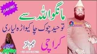 Syed Abdul Majeed Nadeem R.A at Chaki Wara Karachi - Maango Allah Se - 13-04-1985