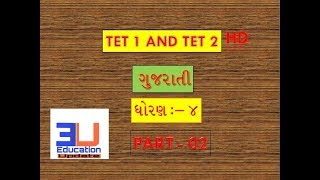 STD 4 GUJARATI FOR TET 1 AND TET 2 | EDUCATION UPDATE