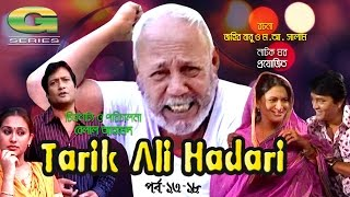 Tariq Ali Hadari | Drama | Episode 13-18 | Mosharraf Karim | ATM Shamsuzzaman