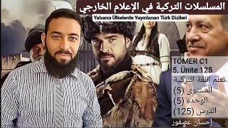تومر c1 الدرس 125 المسلسلات التركية في الإعلام الأجنبي TÖMER C1 Arapça 125