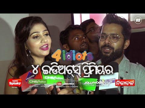 Xxx Mp4 4 Idiots Odia Movie Premiere Sabyasachi Mishra Akash Dasnayak CineCritics 3gp Sex