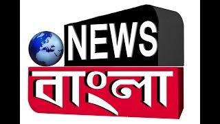 News Bangla, Dharmanagar 05-02-2018
