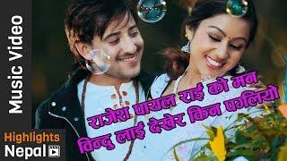 Pagliyo Pagliyo | New Nepali Modern Romantic Song 2017/2074 | Rajesh Payal Rai, Bindu Pariyar