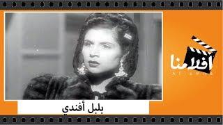 الفيلم العربي - بلبل أفندي - بطولة فريد الاطرش واسماعيل يس و صباح