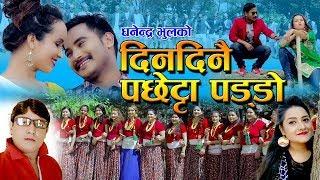 New deuda Song 2075/2018 | Din Dinai Pachetta Paddo- Sobha Thapa/Dhanendra Ft. Roji & Manish