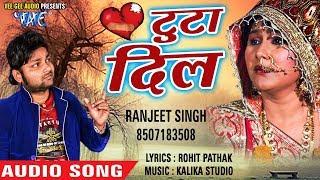 (2018) दर्दभरा गीत (HINDI SAD SONG) - टूटा दिल - Ranjeet Singh - Toota Dil - Superhit Hindi Sad Song
