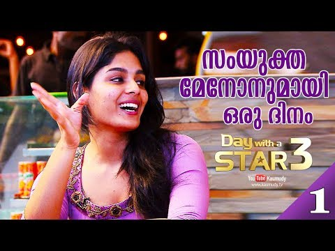 Xxx Mp4 A Day With Samyuktha Menon Theevandi Fame Day With A Star EP 10 Part 01 Kaumudy TV 3gp Sex