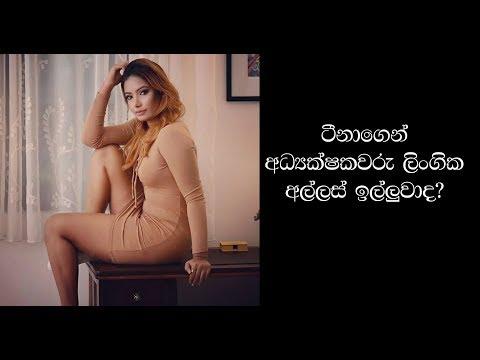 Xxx Mp4 Teena Shanell Fernando Hot ටීනාගෙන් අධ්යක්ෂකවරු ලිංගික අල්ලස් ඉල්ලුවාද 3gp Sex