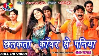छलकsता कांवर से पनियाChhalkata Kanwar Se Paniya | Sawan Me Ankhiya Farkata | Nagendra Ujala - Punita