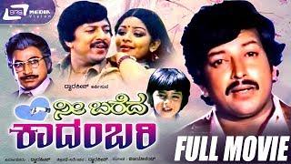 Nee Bareda Kadambari -- ನೀ ಬರೆದ ಕಾದಂಬರಿ  |Kannada Full HD Movie *ing Vishnuvardhan,Bhavya
