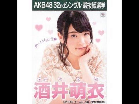 Xxx Mp4 SKE48 酒井萌衣 キャッチフレーズ 自己紹介 音源 Mei Sakai さかいめい 3gp Sex