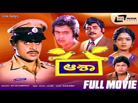 Xxx Mp4 Aasha – ಆಶಾ Kannada Full HD Movie Starring Ambarish Arjun Sarja Kumari Indira 3gp Sex