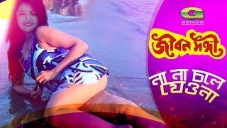 Na Na Chole Jeona   ft Zahid Hasan , Shama   by Shakila Jafor & Andrew Kishor   Jibon Songi