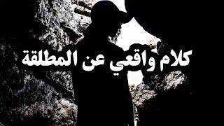 كلام واقعي عن المطلقة 2016 OSAMA ALKAFRI