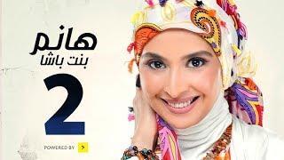 مسلسل هانم بنت باشا # بطولة حنان ترك - الحلقة الثانية - Hanm Bent Basha Series Episode 02