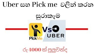 How Much can earn from Uber and Pickme Driver