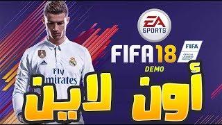 كيف تلعب بديمو فيفا 18 أون لاين - DEMO FIFA 18 ONLINE
