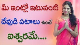 మీ ఇంట్లో ఇటువంటి దేవుని పటాలు ఉంటె ఐశ్వర్యమే | God Photos | Telugu Devotional | RajaSudha