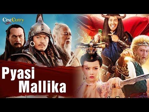 Xxx Mp4 Pyasi Mallika Romantic Movie In Hindi Hindi Dubbed Movie Full Movie 3gp Sex