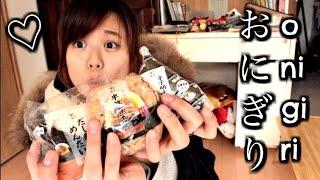 Weird Japanese Onigiri (Rice balls) from Seven Eleven Taste Test!