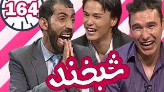 Shabkhand With S.Mohammad & Jamshid Ali - Ep.164 شبخند با سید محمد و جمشید علی