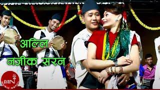 Ali Najik Sarana Kauda by Sangita Thapa Magar & Kumar Rana magar HD