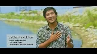 Valobasha Kokhon  (Promo)- By Mehedi Hasan