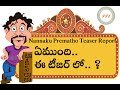 Nannaku prematho telugu movie first look teaser report jr ntr rakul preet maruthi talkies mp3 download