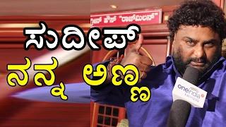 Bigg Boss : Huccha Venkat Asking Sorry to Kichcha Sudeep -Filmibeat Kannada