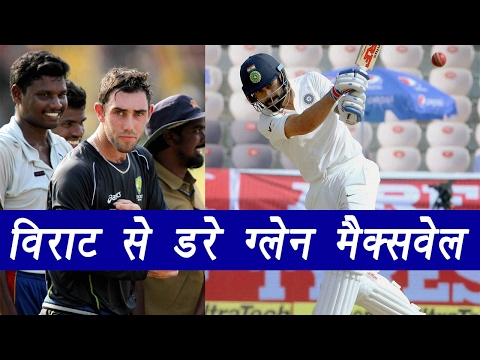 Glenn Maxwell admits afraid to sledge Virat Kohli | वनइंडिया हिन्दी