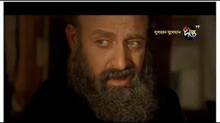 Sultan_Suleiman_Bangla_season_5_Episode_293
