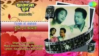 Tumi Je Amar | Harano Sur | Bengali Film Song | Geeta Dutta | Uttam Kumar, Suchitra Sen