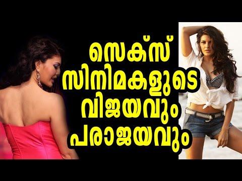 Latest Mallu  Sex Movies | സെക്സ് സിനിമകളുടെ വിജയവും പരാജയവും
