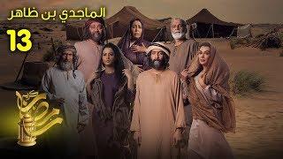 الماجدي بن ظاهر- الحلقة 13