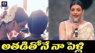 Kajal Aggarwal and Rana Daggubati Together in Teja New Movie   Catherine   Telugu Full screen