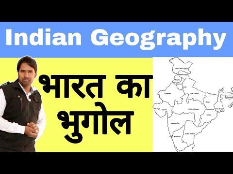 Indian Geography in Hindi (Urdu) By Qaiser Sir