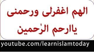 Allahummaghfirli warhamni Wali Dua K Krishmat Barjat Faidy Wazifa
